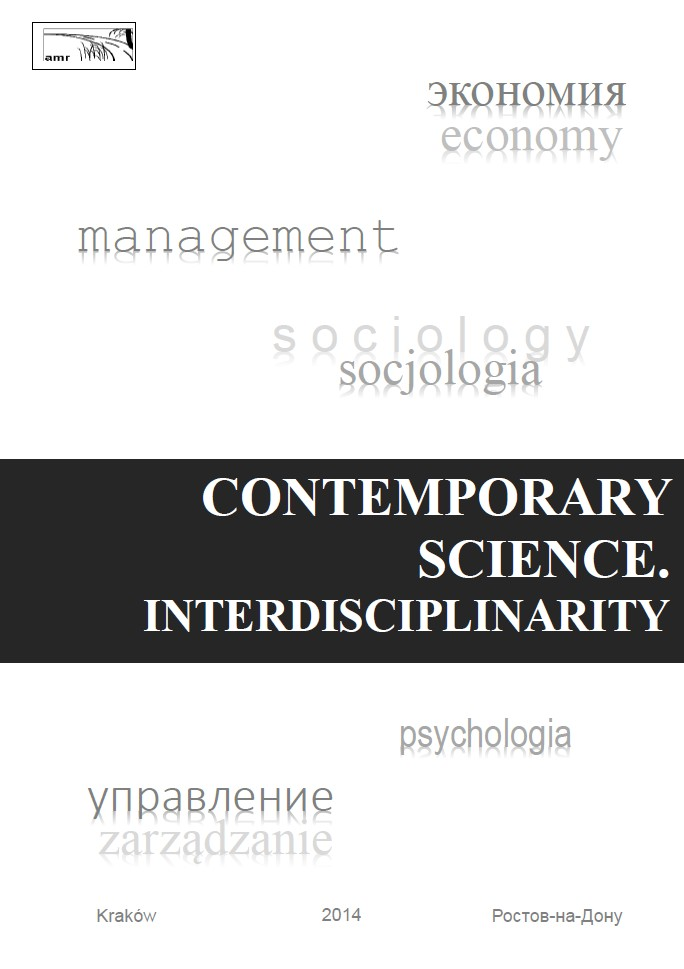 Contemporary Science. Interdisciplinarity
